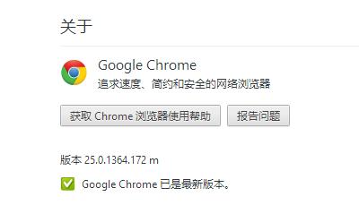 Google Chrome 版本介绍和下载汇总